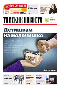 Томские новости 712-49