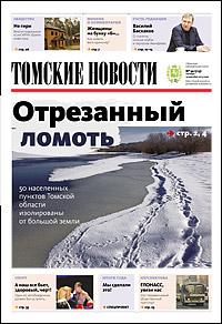 Томские новости 713-50