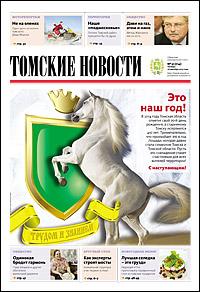 Томские новости 714-51