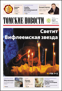 Томские новости 715-1