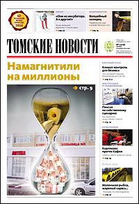 Томские новости 716-2