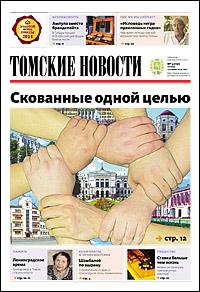 Томские новости 717-3