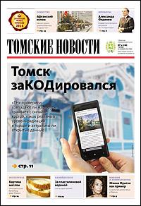 Томские новости 718-4