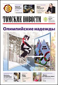 Томские новости 719-5
