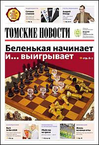 Томские новости 720-6