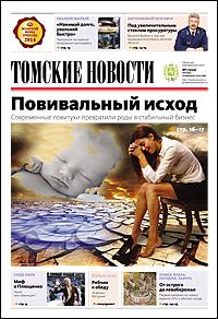 Томские новости 721-7