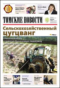 Томские новости 722-8