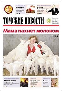 Томские новости 723-9
