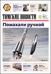 Томские новости 724-10