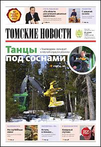 Томские новости 726-12