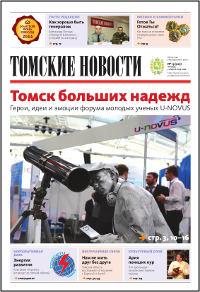 Томские новости 727-13