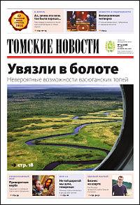 Томские новости 728-14
