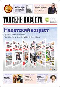 Томские новости 729-15