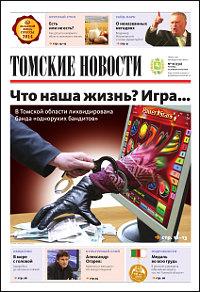 Томские новости 730-16