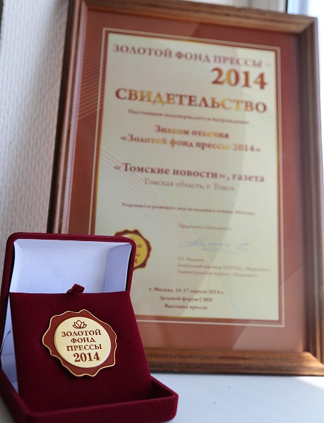 награда2014