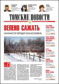 Томские новости 561-1