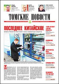 Томские новости 531-22