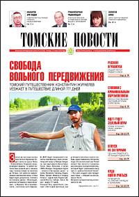 Томские новости 532-23