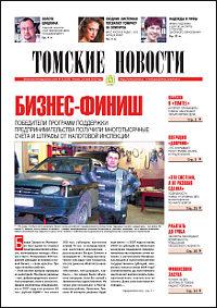 Томские новости 533-24