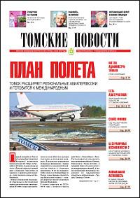 Томские новости 534-25