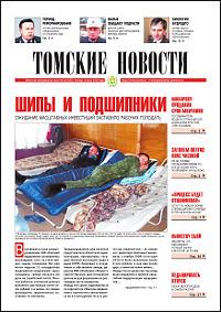 Томские новости 535-25