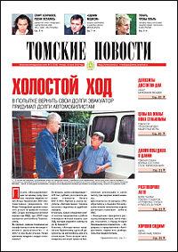 Томские новости 536-27