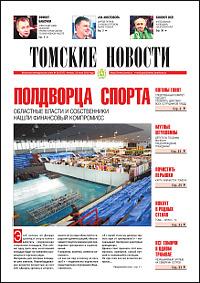 Томские новости 537-28