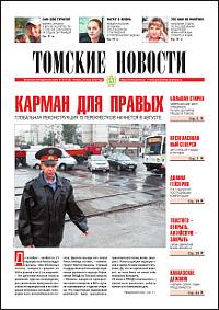 Томские новости 538-29