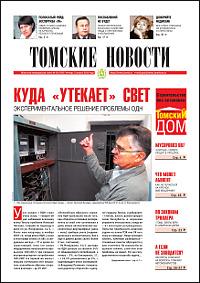 Томские новости 539-30