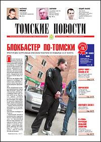 Томские новости 540-31
