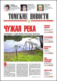 Томские новости 541-32