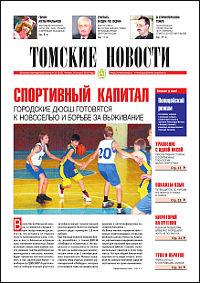 Томские новости 542-33