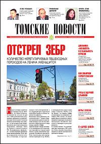 Томские новости 543-34