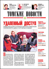 Томские новости 544-35