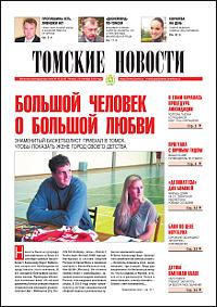 Томские новости 545-36