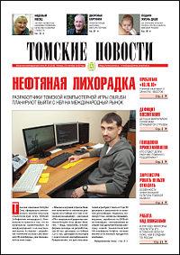 Томские новости 546-37
