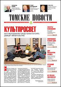 Томские новости 547-38