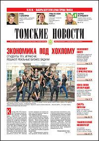 Томские новости 548-39