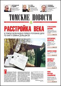 Томские новости 549-40