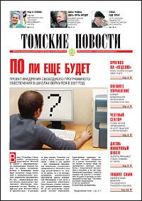 Томские новости 550-41