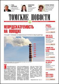 Томские новости 551-42