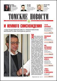 Томские новости 552-43