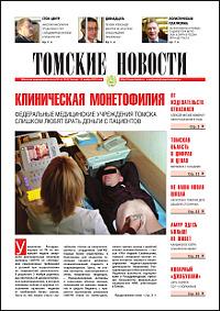 Томские новости 553-44
