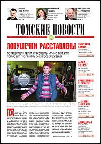 Томские новости 554-45