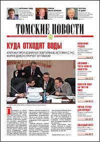 Томские новости 555-46