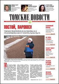 Томские новости 556-47