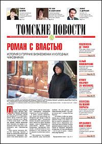 Томские новости 557-48