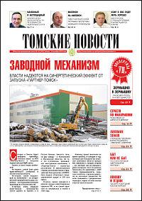 Томские новости 558-49