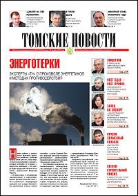 Томские новости 559-50