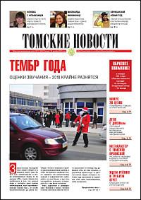 Томские новости 560-51